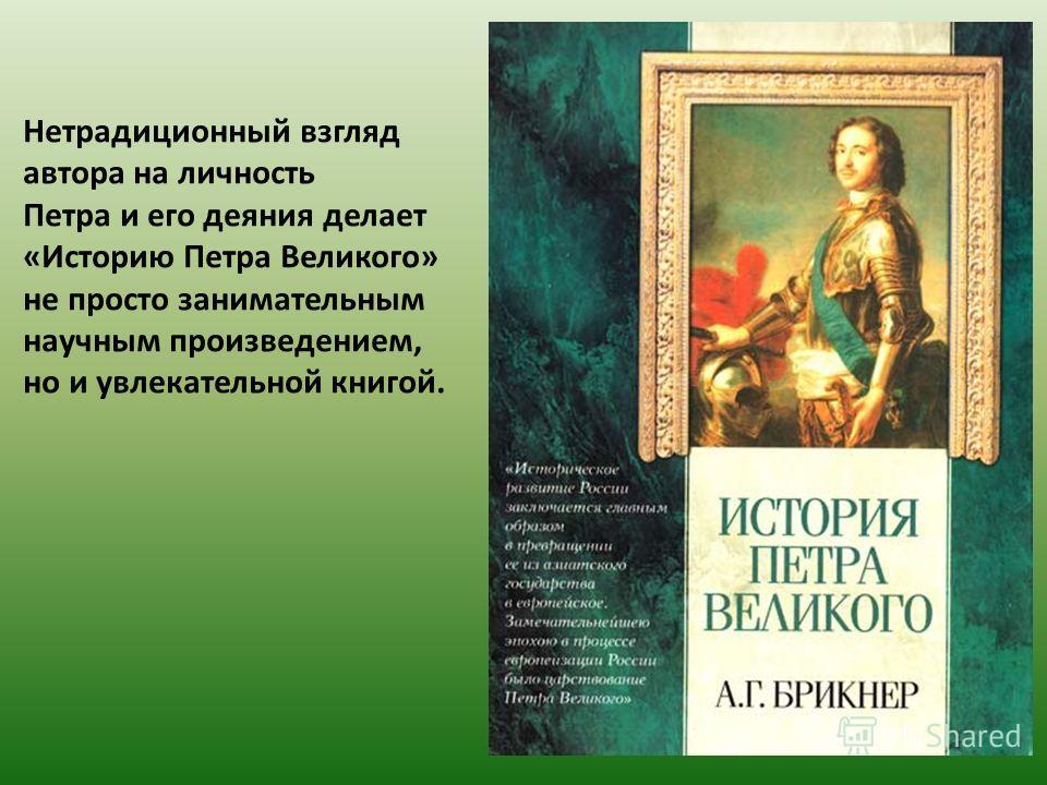 Нетрадиционный взгляд автора на личность Петра и его деяния делает «Историю Петра Великого» не просто занимательным научным произведением, но и увлекательной книгой.