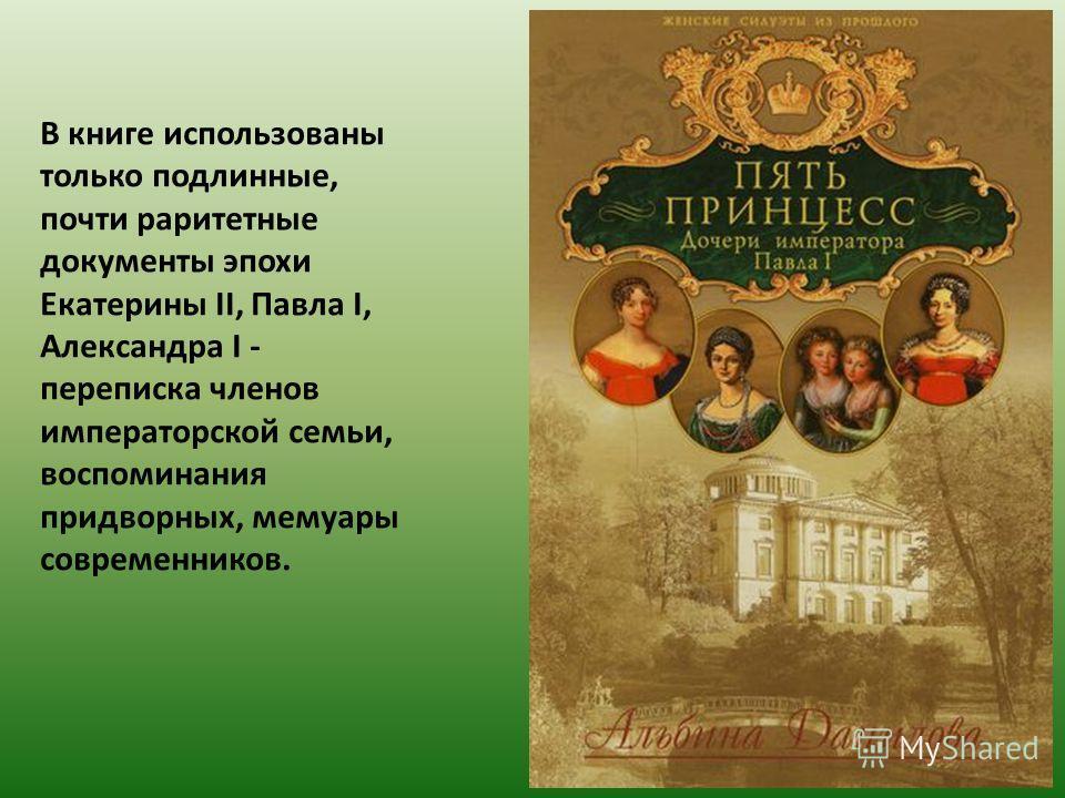 В книге использованы только подлинные, почти раритетные документы эпохи Екатерины II, Павла I, Александра I - переписка членов императорской семьи, воспоминания придворных, мемуары современников.