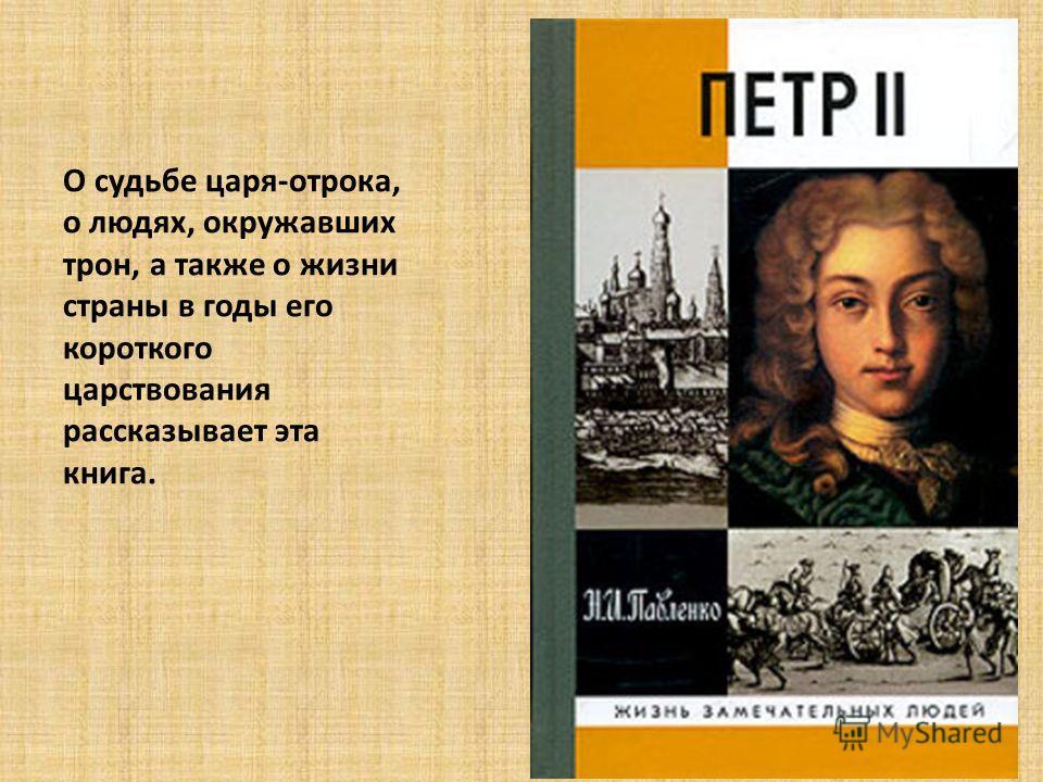 О судьбе царя-отрока, о людях, окружавших трон, а также о жизни страны в годы его короткого царствования рассказывает эта книга.