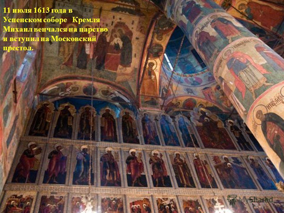 11 июля 1613 года в Успенском соборе Кремля Михаил венчался на царство и вступил на Московский престол.