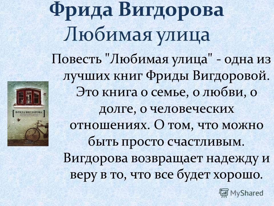 Фрида Вигдорова Любимая улица Повесть