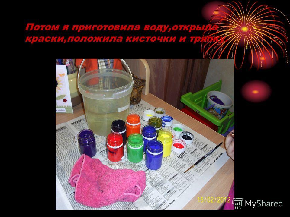 Потом я приготовила воду,открыла краски,положила кисточки и тряпку.