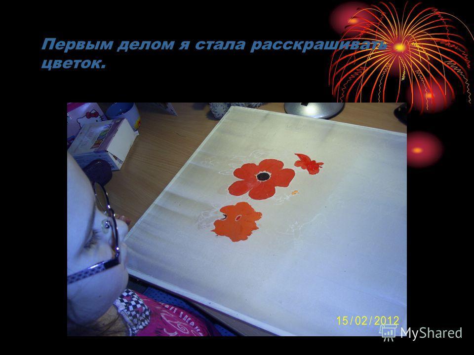 Первым делом я стала расскрашивать цветок.