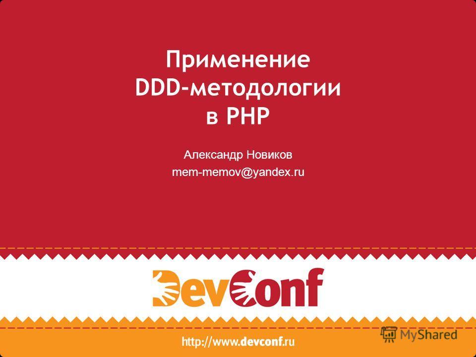 Применение DDD-методологии в PHP Александр Новиков mem-memov@yandex.ru