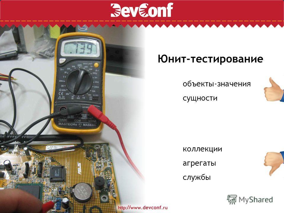 Юнит-тестирование объекты-значения сущности коллекции агрегаты службы
