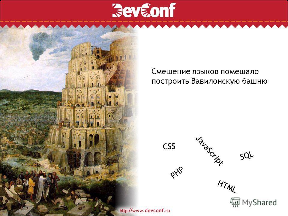 Смешение языков помешало построить Вавилонскую башню PHP JavaScript HTML SQL CSS