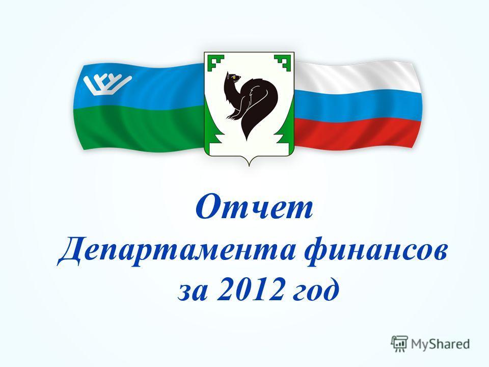 Отчет Департамента финансов за 2012 год