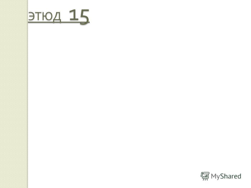 ЭТЮД 15
