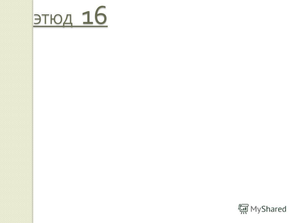 ЭТЮД 16