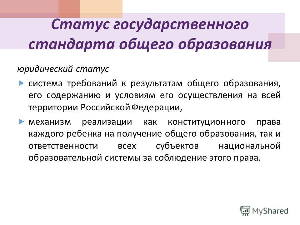 юридический статус система требований к результатам общего образования, его содержанию и условиям его осуществления на всей территории Российской Федерации, механизм реализации как конституционного права каждого ребенка на получение общего образовани