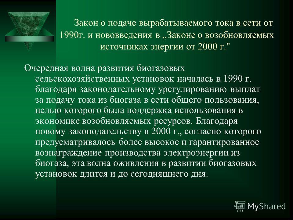 Закон о подаче вырабатываемого тока в сети от 1990г. и нововведения в Законе о возобновляемых источниках энергии от 2000 г.