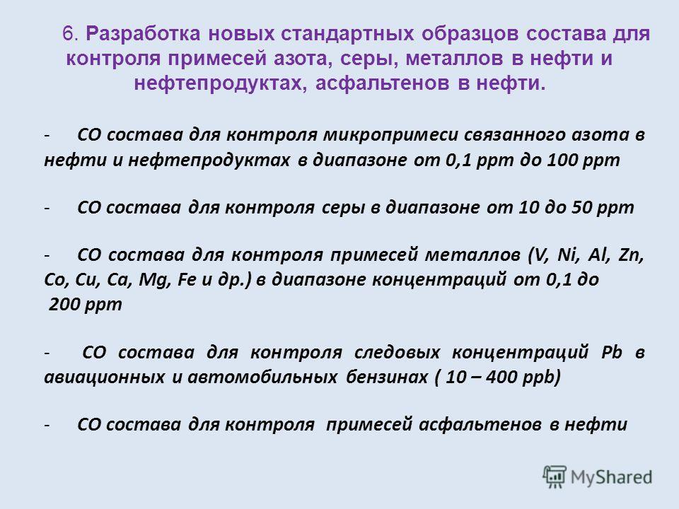 6. Разработка новых стандартных образцов состава для контроля примесей азота, серы, металлов в нефти и нефтепродуктах, асфальтенов в нефти. -СО состава для контроля микропримеси связанного азота в нефти и нефтепродуктах в диапазоне от 0,1 ррm до 100