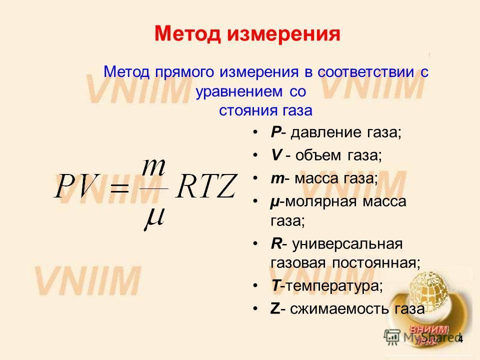 Метод измерения P- давление газа; V - объем газа; m- масса газа; µ-молярная масса газа; R- универсальная газовая постоянная; T-температура; Z- сжимаемость газа 4 Метод прямого измерения в соответствии с уравнением со стояния газа
