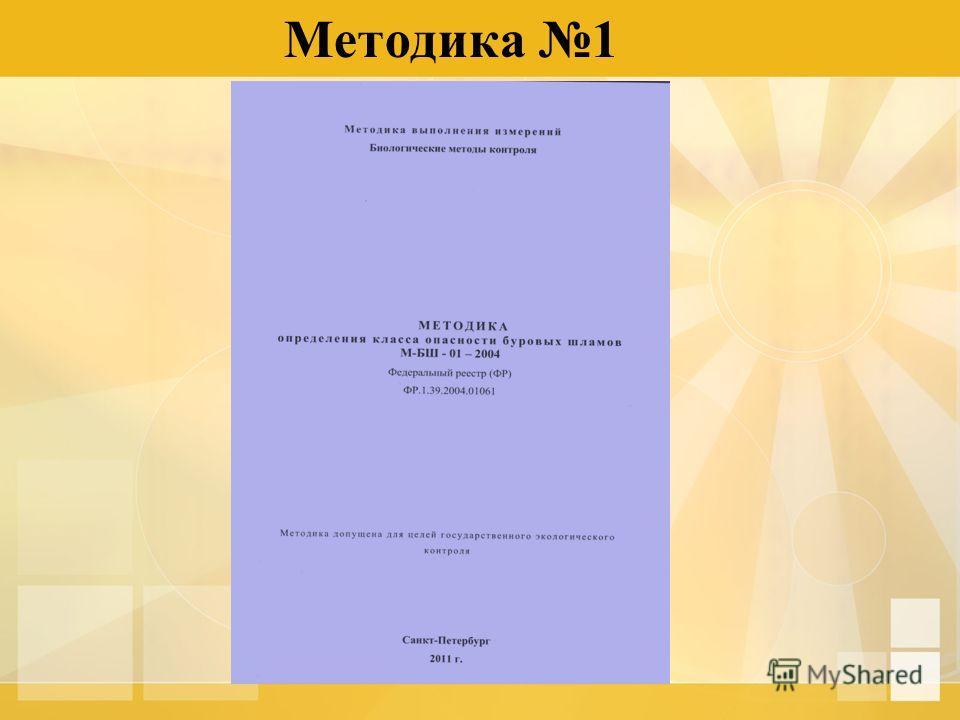 Методика 1