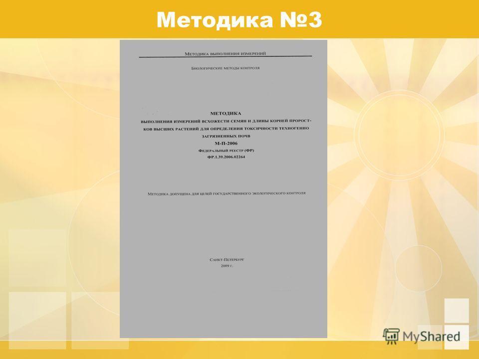 Методика 3