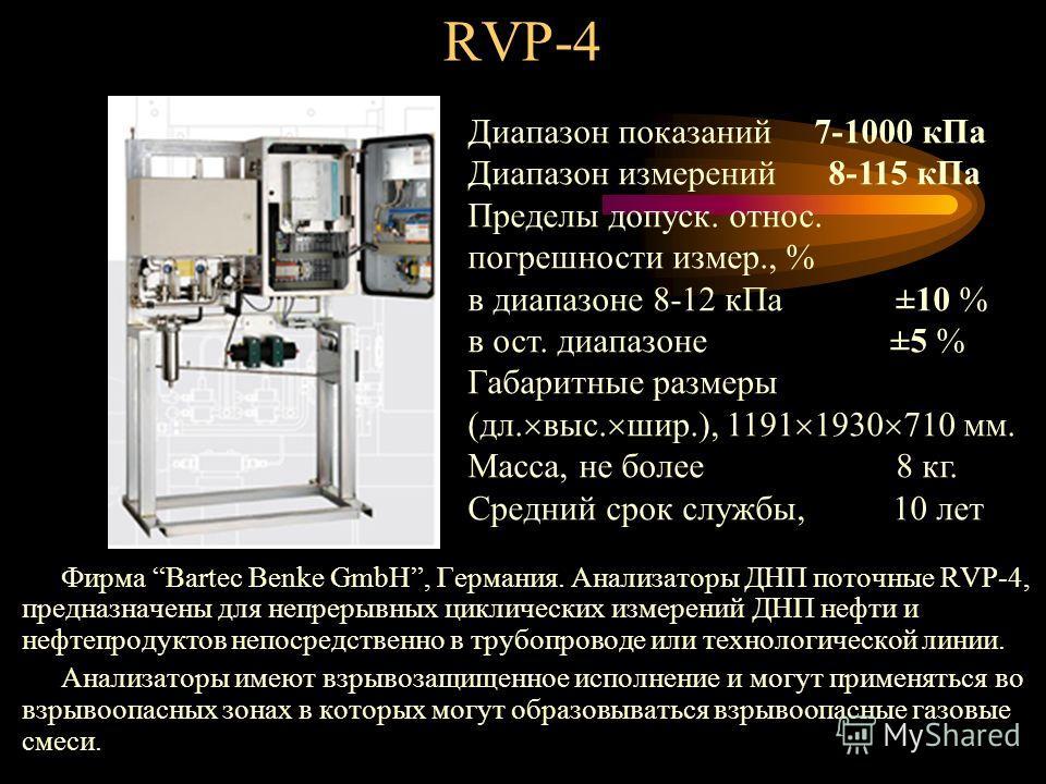 RVP-4 Фирма Bartec Benke GmbH, Германия. Анализаторы ДНП поточные RVP-4, предназначены для непрерывных циклических измерений ДНП нефти и нефтепродуктов непосредственно в трубопроводе или технологической линии. Анализаторы имеют взрывозащищенное испол