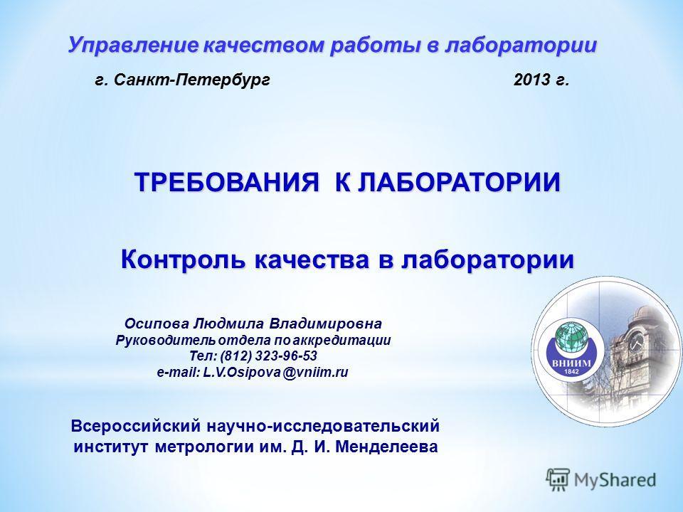 Аккредитация испытательных лабораторий 2013