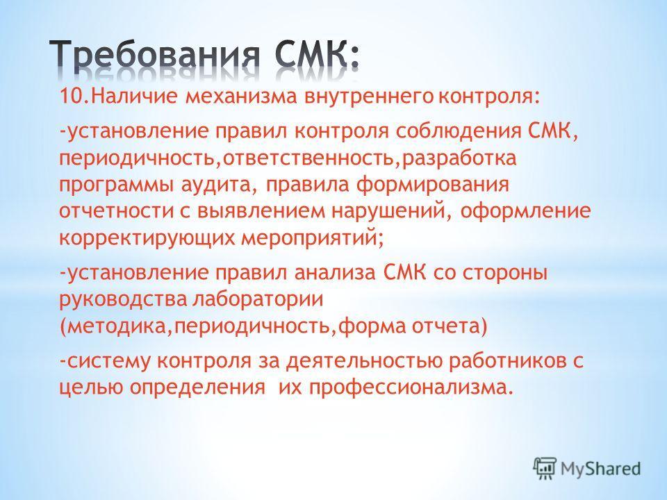 10.Наличие механизма внутреннего контроля: -установление правил контроля соблюдения СМК, периодичность,ответственность,разработка программы аудита, правила формирования отчетности с выявлением нарушений, оформление корректирующих мероприятий; -устано