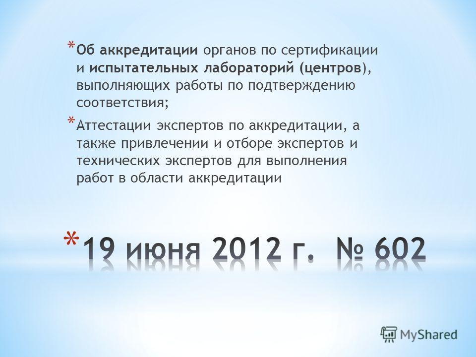 Аккредитация органов по сертификации и испытательных лабораторий