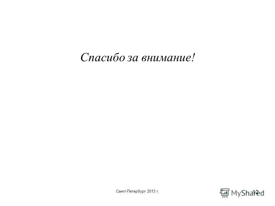 Санкт-Петербург 2013 г. 12 Спасибо за внимание!