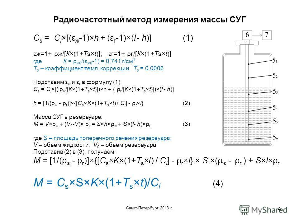 Санкт-Петербург 2013 г. 4 Радиочастотный метод измерения массы СУГ C s = C l ×[(ε ж -1)×h + (ε г -1)×(l - h)](1) εж=1+ ρж/[К×(1+Ts×t)]; εг=1+ ρг/[К×(1+Ts×t)] где К = ρ ж0 /(ε ж0 -1) = 0,741 г/см 3 T s – коэффициент темп. коррекции, T s = 0,0006 Подст
