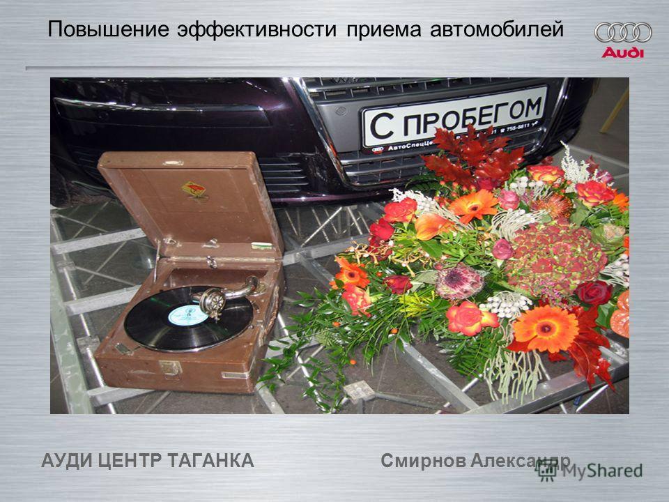 Повышение эффективности приема автомобилей АУДИ ЦЕНТР ТАГАНКА Смирнов Александр