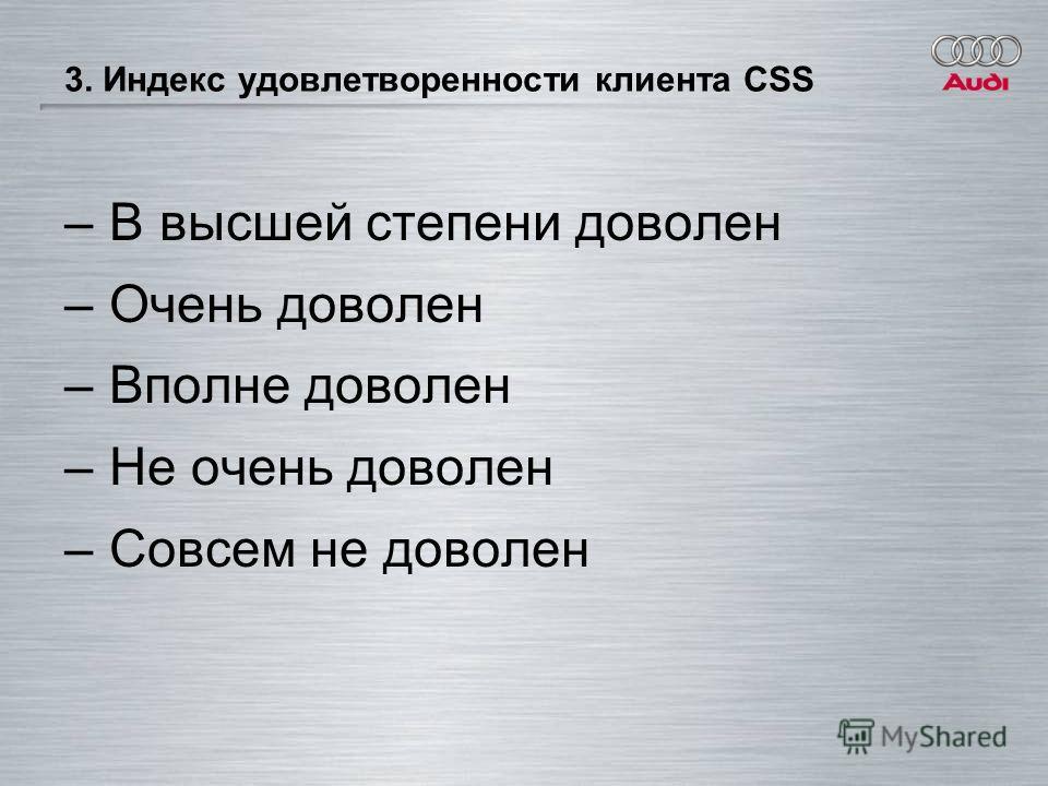 3. Индекс удовлетворенности клиента CSS – В высшей степени доволен – Очень доволен – Вполне доволен – Не очень доволен – Совсем не доволен