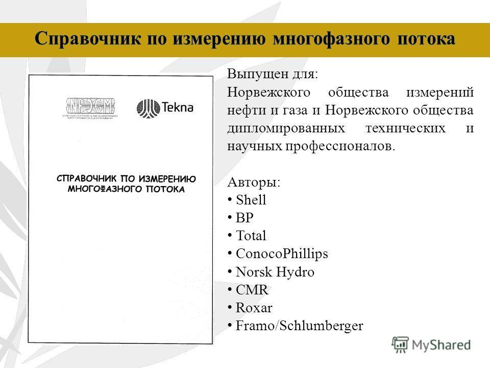 Выпущен для: Норвежского общества измерений нефти и газа и Норвежского общества дипломированных технических и научных профессионалов. Авторы: Shell BP Total ConocoPhillips Norsk Hydro CMR Roxar Framo/Schlumberger