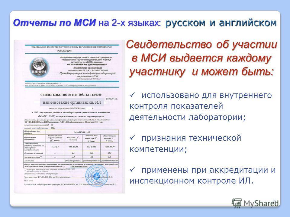 19 Отчеты по МСИ на 2-х языках: русском и английском Свидетельство об участии в МСИ выдается каждому участнику и может быть: использовано для внутреннего контроля показателей деятельности лаборатории; признания технической компетенции; применены при