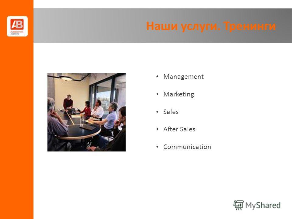 Management Marketing Sales After Sales Communication Наши услуги. Тренинги