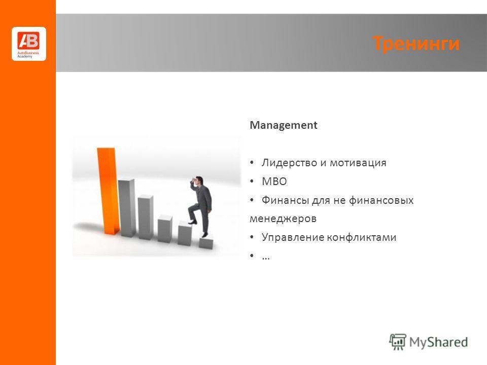 Тренинги Management Лидерство и мотивация MBO Финансы для не финансовых менеджеров Управление конфликтами …