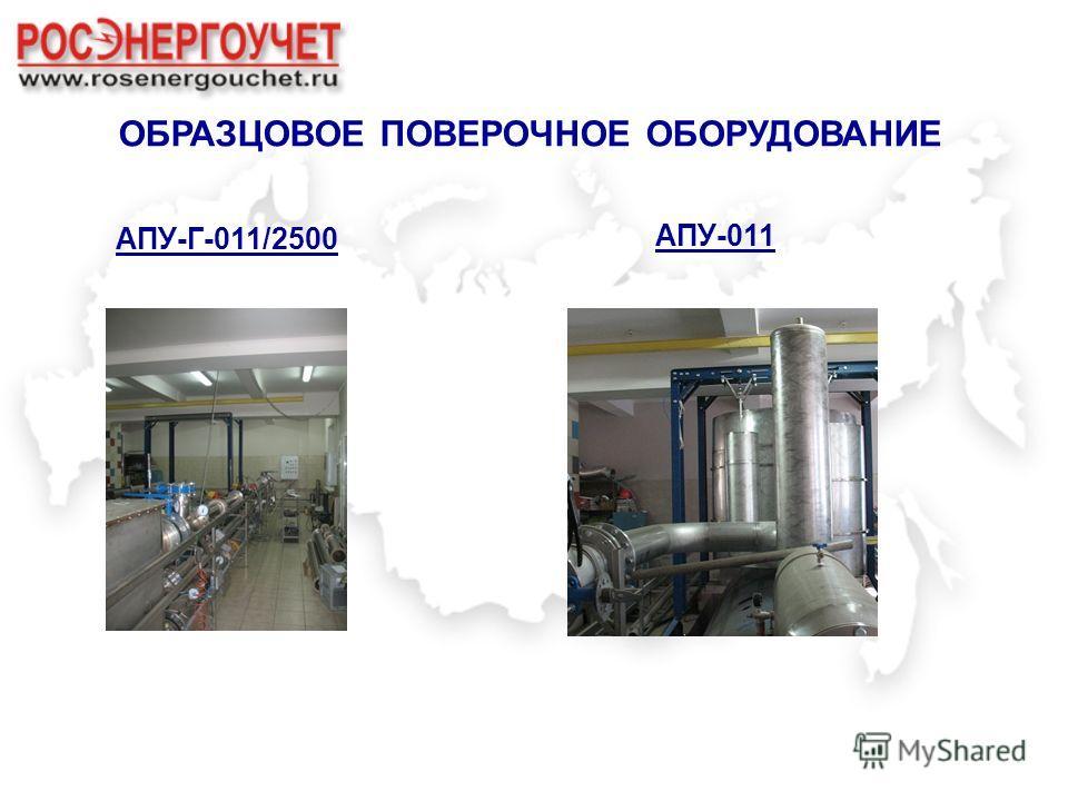 ОБРАЗЦОВОЕ ПОВЕРОЧНОЕ ОБОРУДОВАНИЕ АПУ-Г-011/2500 АПУ-011