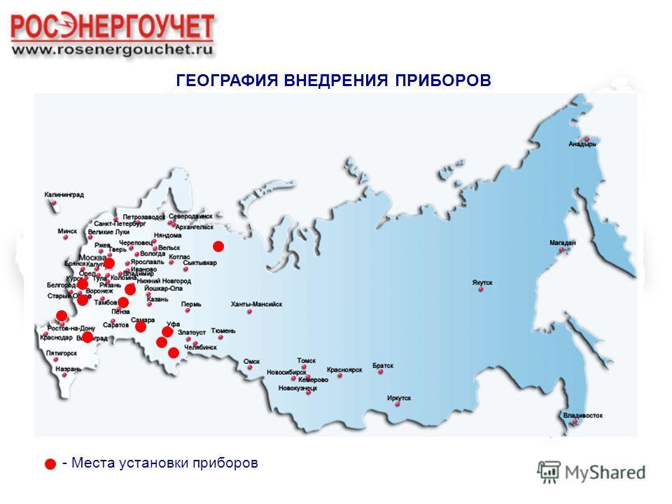 ГЕОГРАФИЯ ВНЕДРЕНИЯ ПРИБОРОВ - Места установки приборов
