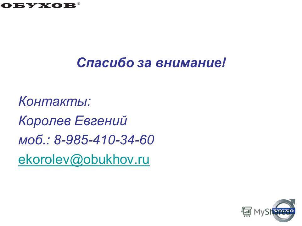 Спасибо за внимание! Контакты: Королев Евгений моб.: 8-985-410-34-60 ekorolev@obukhov.ru