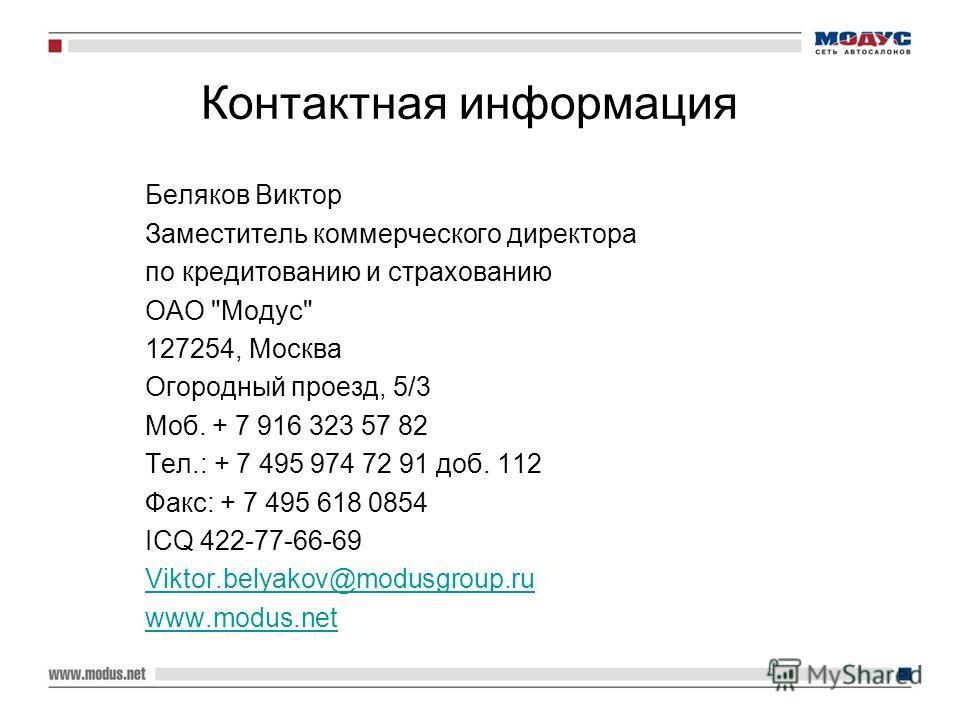Контактная информация Беляков Виктор Заместитель коммерческого директора по кредитованию и страхованию ОАО