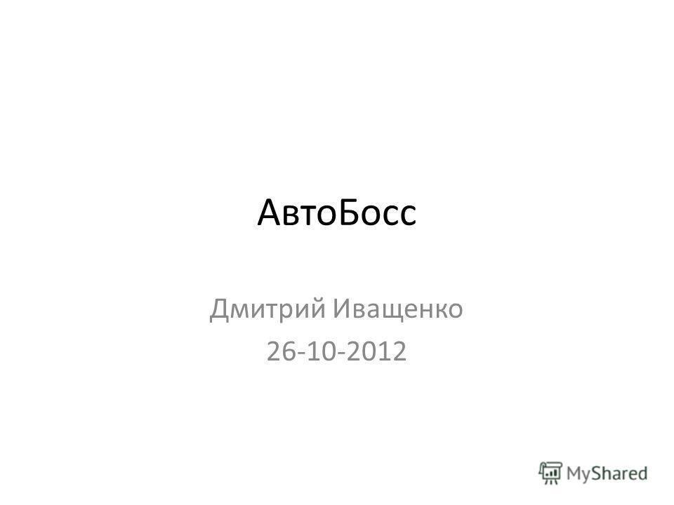 АвтоБосс Дмитрий Иващенко 26-10-2012