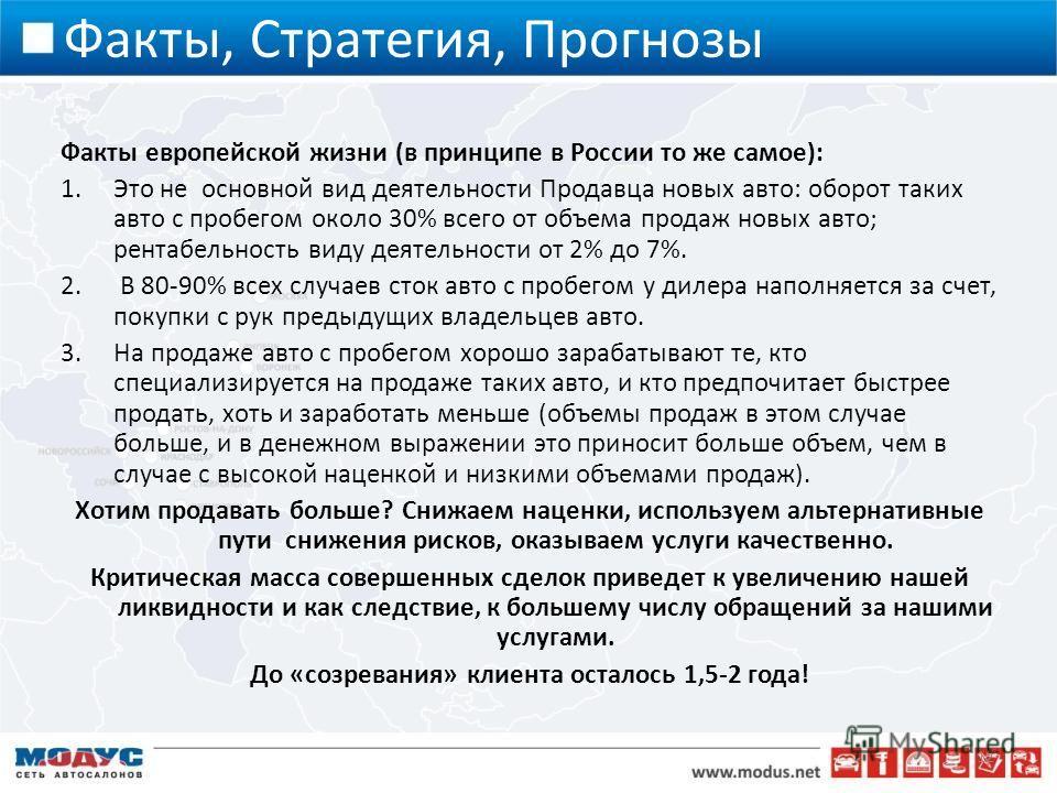 Факты, Стратегия, Прогнозы Факты европейской жизни (в принципе в России то же самое): 1.Это не основной вид деятельности Продавца новых авто: оборот таких авто с пробегом около 30% всего от объема продаж новых авто; рентабельность виду деятельности о