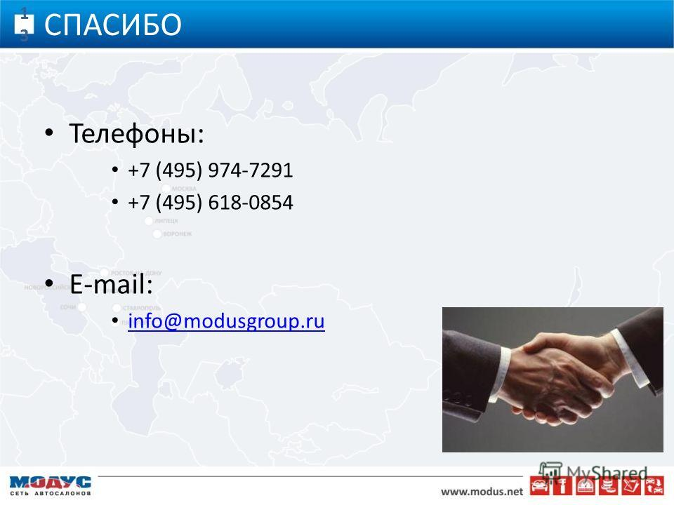 СПАСИБО Телефоны: +7 (495) 974-7291 +7 (495) 618-0854 E-mail: info@modusgroup.ru 13
