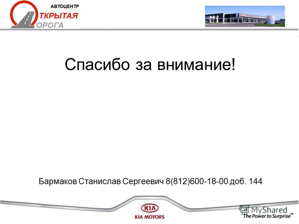 Спасибо за внимание! Бармаков Станислав Сергеевич 8(812)600-18-00 доб. 144