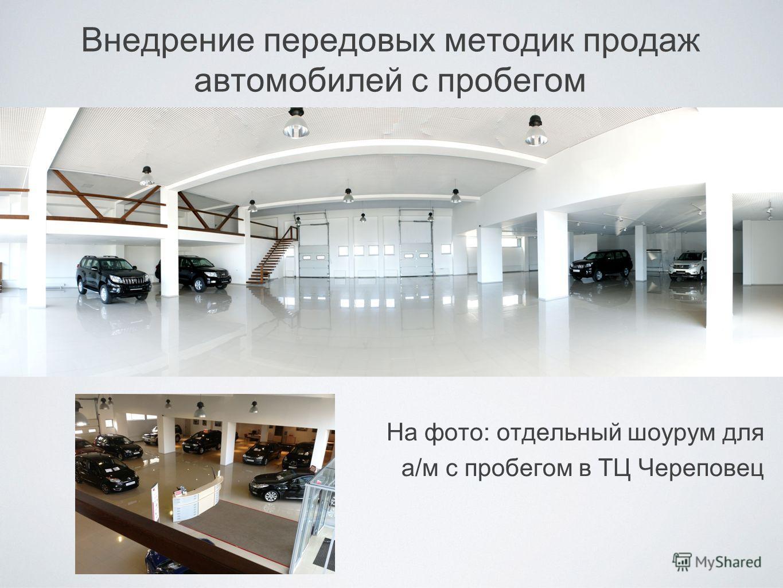 Внедрение передовых методик продаж автомобилей с пробегом На фото: отдельный шоурум для а/м с пробегом в ТЦ Череповец