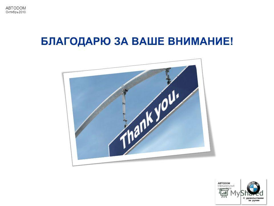 ABTODOM Октябрь 2010 БЛАГОДАРЮ ЗА ВАШЕ ВНИМАНИЕ!