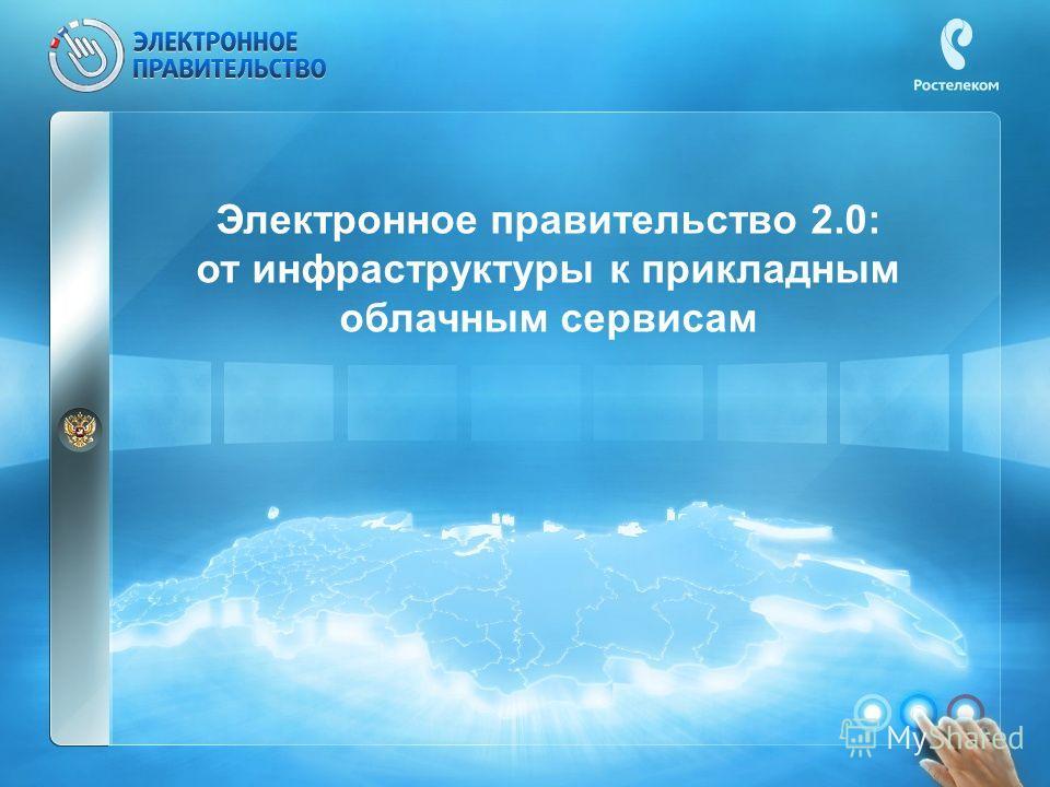 Электронное правительство 2.0: от инфраструктуры к прикладным облачным сервисам