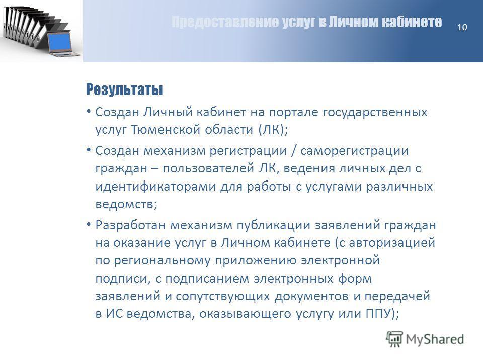 10 Результаты Создан Личный кабинет на портале государственных услуг Тюменской области (ЛК); Создан механизм регистрации / саморегистрации граждан – пользователей ЛК, ведения личных дел с идентификаторами для работы с услугами различных ведомств; Раз