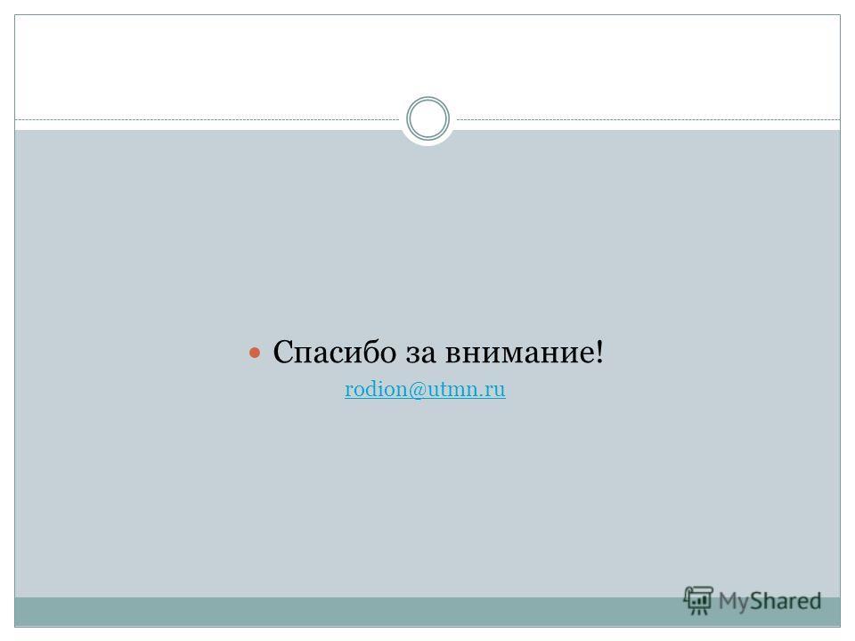 Спасибо за внимание! rodion@utmn.ru