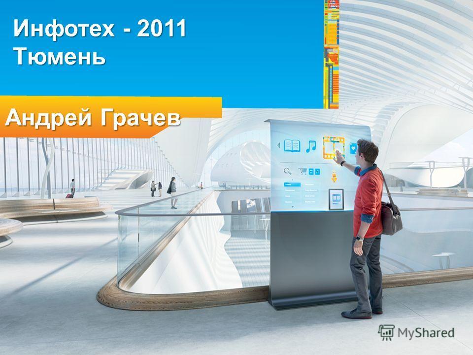 Инфотех - 2011 Тюмень Андрей Грачев