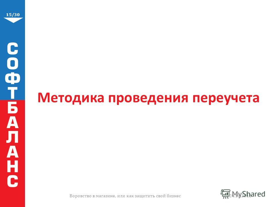 15/30 Методика проведения переучета Воровство в магазине, или как защитить свой бизнес24.10.2012