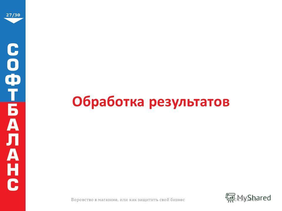 27/30 24.10.2012Воровство в магазине, или как защитить свой бизнес Обработка результатов