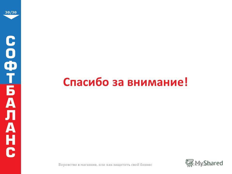 30/30 24.10.2012Воровство в магазине, или как защитить свой бизнес Спасибо за внимание!