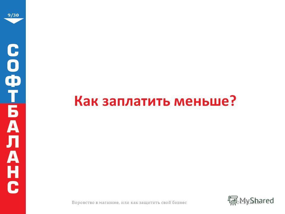 9/30 24.10.2012Воровство в магазине, или как защитить свой бизнес Как заплатить меньше?