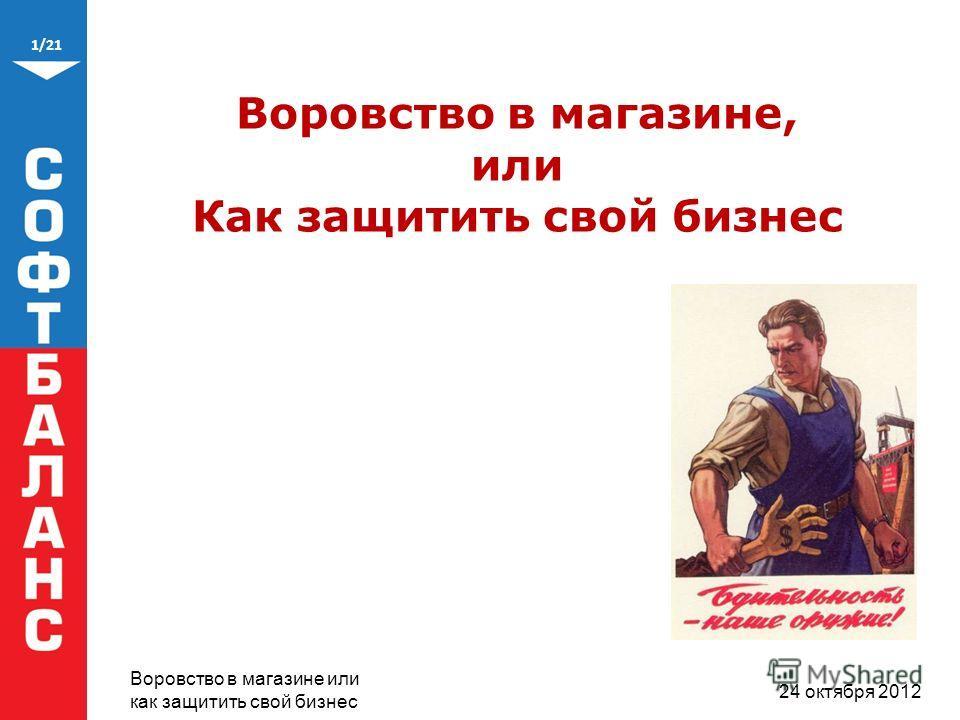 1/21 Воровство в магазине или как защитить свой бизнес 24 октября 2012 Воровство в магазине, или Как защитить свой бизнес